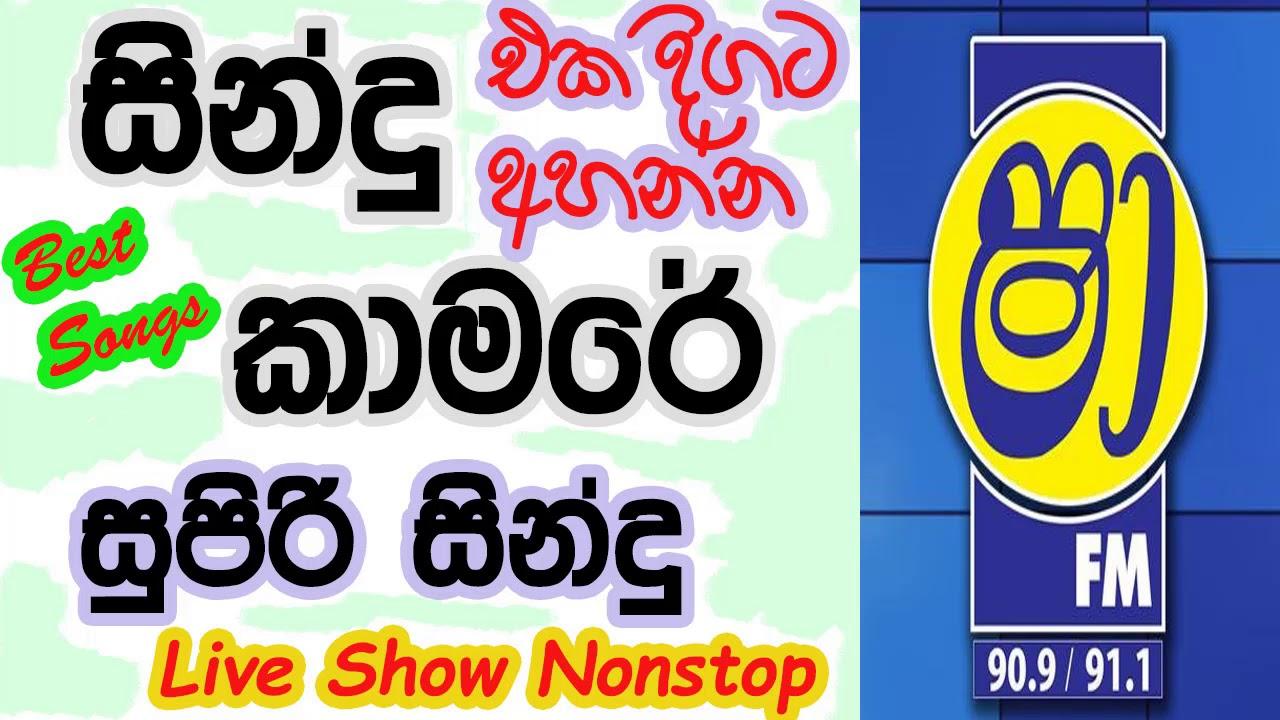 Sindu Kamare Shaa Fm Nonstop - Sinhala Live Show Songs 2018