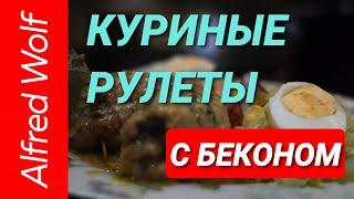 Куриные рулеты с беконом (ВКУСНО) 2021 #курица,  #рецепты, #сочная курица, #как приготовить