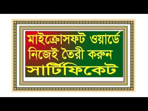 how to make a certificate in Bangla 2019 Nikkies Tutorials