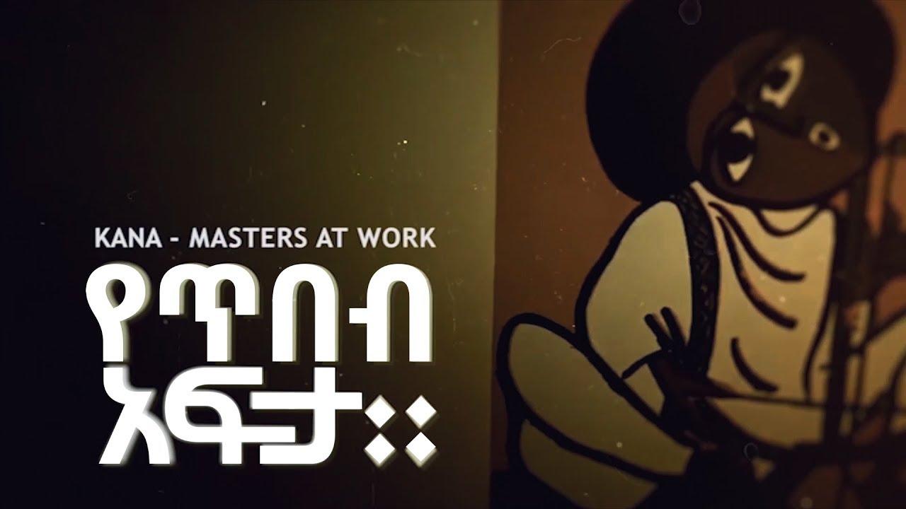 የጥበብ  Masters at Work