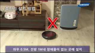 삼성전자 로봇청소기 충전기 설치 방법