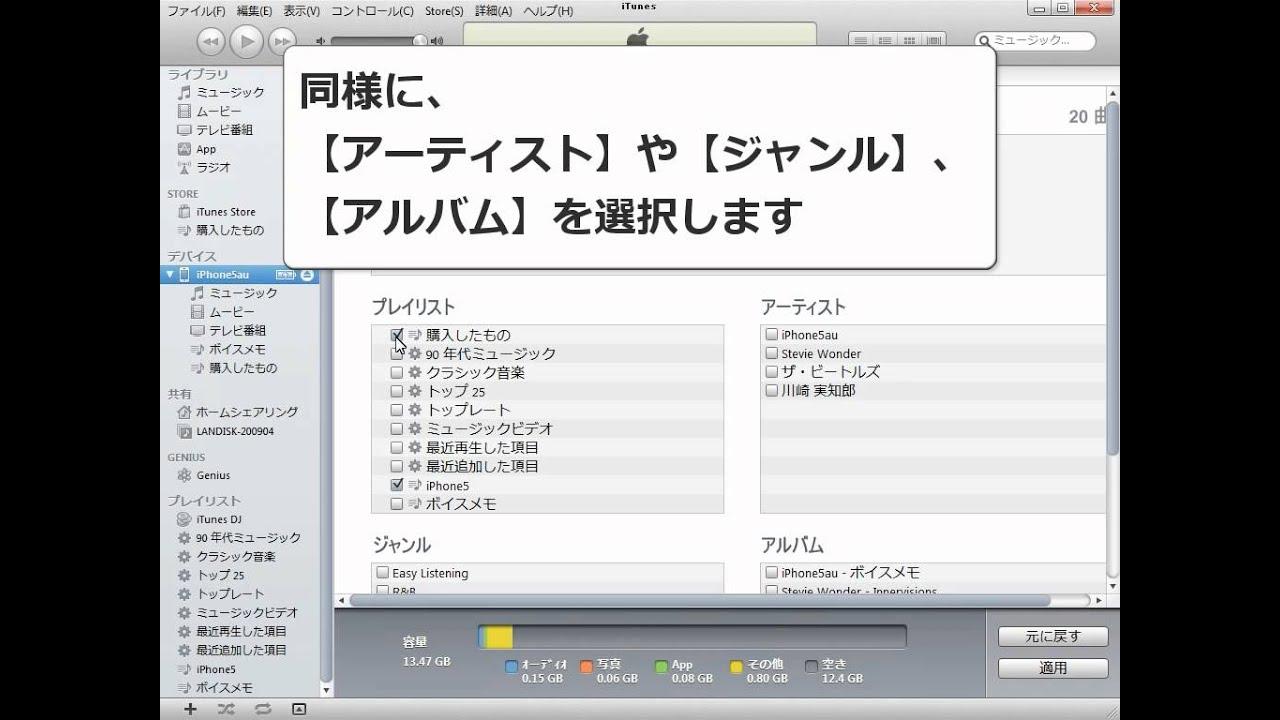 iTunesの音楽をiPhoneに同期する - YouTube