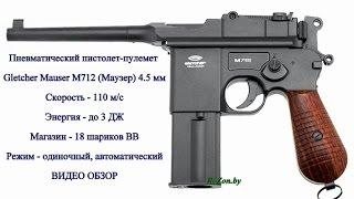 Пневматический пистолет-пулемет Gletcher M712 4.5 мм (Маузер, Mauser) - видео обзор