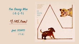 유승우 Yoo Seung Woo 선 45 7cm feat OOHYO 우효 ENG HAN ROM LYRICS