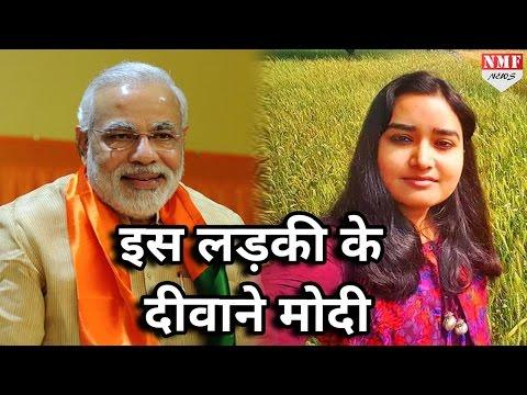 इस लड़की के एक Tweet के दीवाने हुए Modi, जानिए उन्होंने क्या किया फिर…