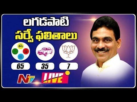 Lagadapati Rajagopal LIVE | Lagadapati Survey Results on Telangana Elections 2018 | Exit Polls | NTV