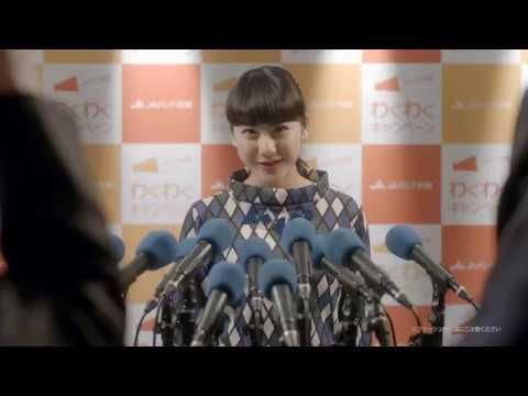 JAバンク兵庫 ㎝ 平祐奈 わくわくキャンペーン篇2017年版