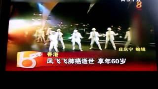 Chinese singer Feng fei fei's death