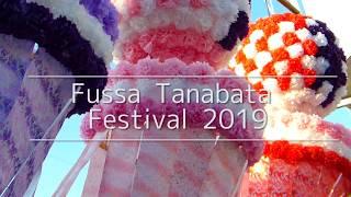 8月1日~4日の期間で開催された第69回福生七夕まつりの様子です。 今年は「和と洋」をテーマに、会場を彩る色鮮やかな竹飾りや、たくさんの催...
