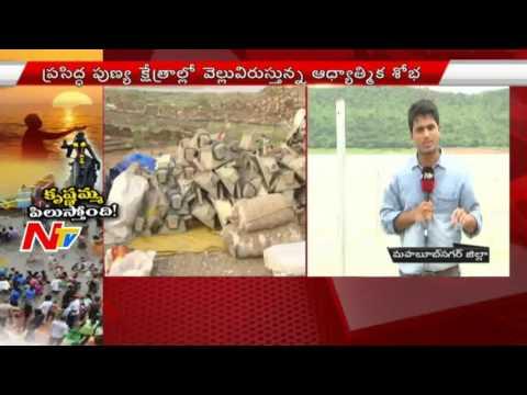 Somasila Pushkara Ghat Turns as Tourist Spot || NTV