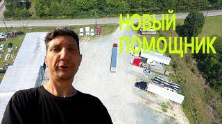 Дальнобой по США -  У меня новый помощник-видеооператор!) Съёмки с высоты. Без трейлера на 600 миль!