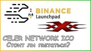 Криптовалюта Celer Network - Обзор нового ICO на Binance Launchpad | Стоит ли инвестировать?