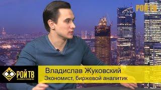 В.Жуковский: 2017 – год опасного пузыря