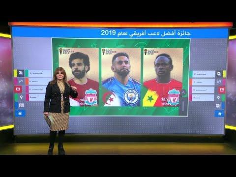 ما سبب عدم حضور محمد صلاح ورياض محرز حفل أفضل لاعب في أفريقيا؟  - 18:00-2020 / 1 / 7