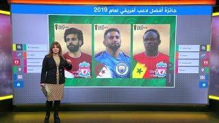 ما سبب عدم حضور محمد صلاح ورياض محرز حفل أفضل لاعب في أفريقيا؟
