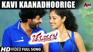 Chathurbhuja | Kavi Kaanadhoorige | Kannada Video Song | Aarva | Shreya | Chandrika