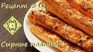 Сырные палочки Рецепт #10