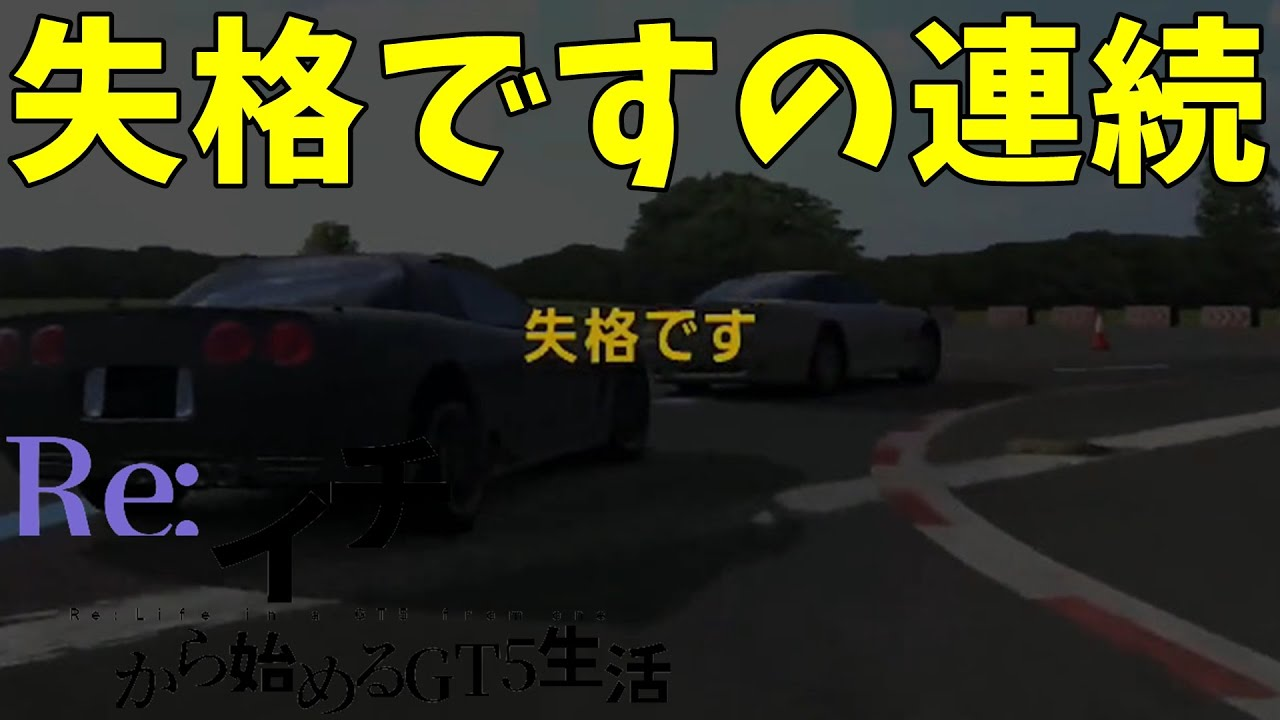 Re:イチから始めるGT5生活 PART10【GT5】