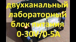 видео ЛАБОРАТОРНЫЙ БЛОК ПИТАНИЯ 0-30В