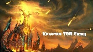 Гайды BS.ru: Крафт священного снаряжения оО