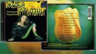 Наташа Королева - Желтые тюльпаны (аудио)  1990