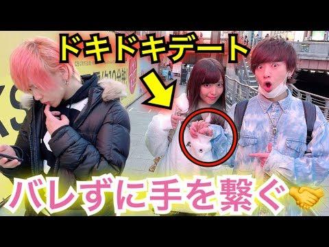 【モニタリング】1万円企画中にバレずに何回手を繋げるのか!?