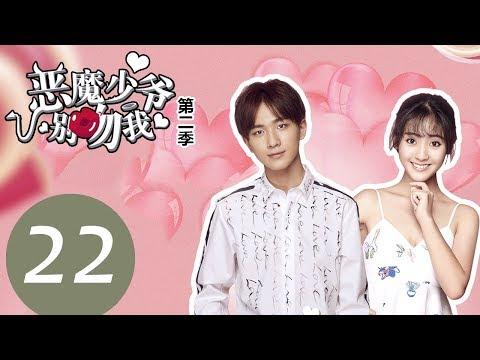 【ENG SUB】《恶魔少爷别吻我第二季 Master Devil Do Not Kiss Me S2》EP22——主演:李宏毅、邢菲、张炯敏