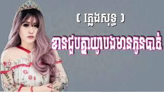 Khmer karaoke, ខានជួបគ្នាយូរបងមានកូនបាត់, ភ្លេងសុទ្ធ, khan joub knea yu bong mean kon bat, Pleng sot