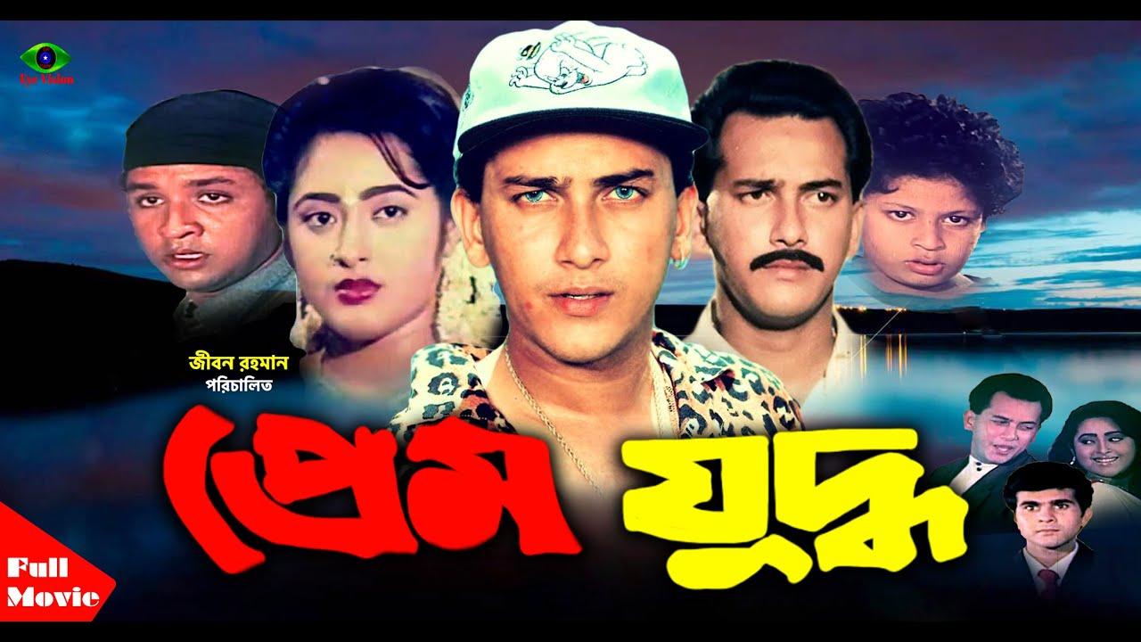 Download Prem Juddho | প্রেম যুদ্ধ | Salman Shah | Lima | Don | Salman Shah Full Movie