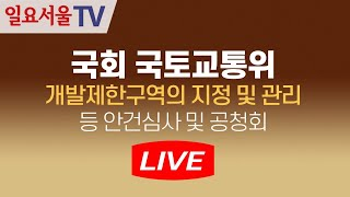 [LIVE] 0923 국회 국토교통위원회 전체회의 - …