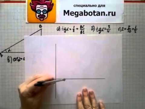 Номер 592 Геометрия 7 9 класс Атанасян