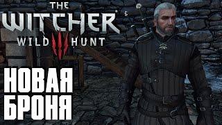 Ведьмак 3: Дикая Охота(The Witcher 3: Wild Hunt) - Улучшение Брони Школы Медведя #64