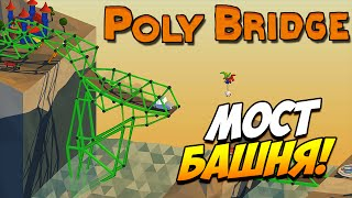 Poly Bridge | Падающий мост! #9