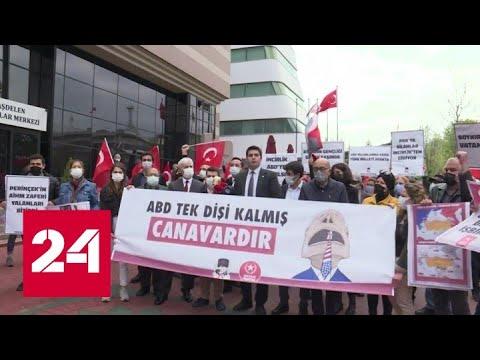 Жители Турции устроили митинг из-за слов Байдена о геноциде армян - Россия 24 