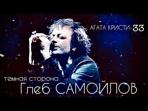 ГЛЕБ САМОЙЛОВ - АГАТА КРИСТИ-33 «ТЁМНАЯ СТОРОНА»