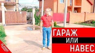 Гараж или навес в Краснодаре? | Строительство домов в Краснодаре