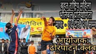 बृहत पन्ध्रौ राष्ट्रिय महिला भलिबल प्रतियोगिता ढोरपाटन क्लब द्वारा खेलाइदै - Dhorpatan Club
