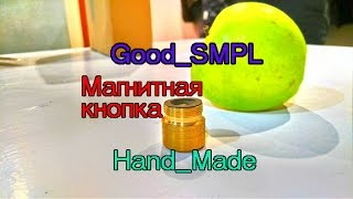 goodSMPL: Магнитная кнопка на SMPL. Магнитная кнопка для мехмода своими руками