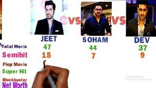 Jeet vs Dev vs Soham Comparison 2018 | Biography, Blockbuster movie,Flop Movie,Height and More