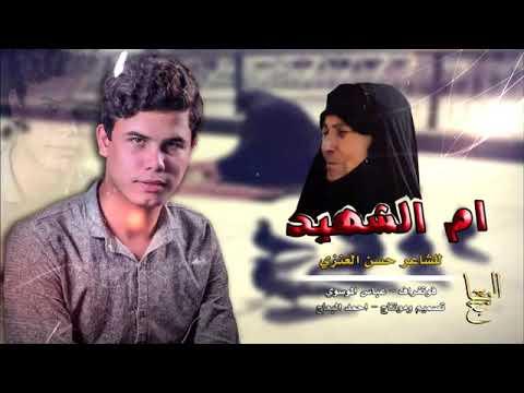 Download قصيده حزينه وصور شعريه رائعه  ام الشهيد   الشاعر حسن العنزي   2018480P