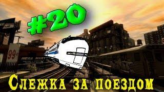 Прохождение GTA IV #20 Слежка за поездом