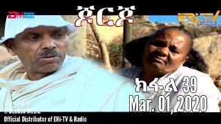 ERi-TV Drama Series: ጆርጆ - ክፋል 39 - Georgio (Part 39), March 01, 2020