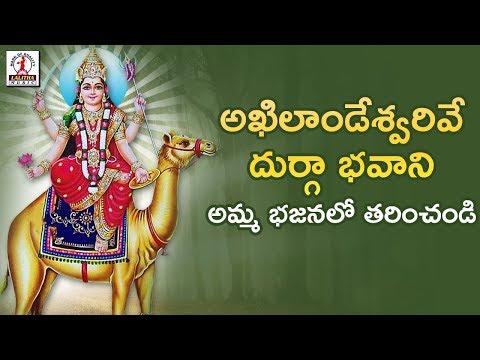 Sankranthi 2019 Special | Lord Durga Devi Bhajan Song | Akilandeswarive | Lalitha Audios & Videos
