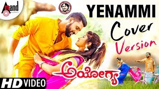 YENAMMI Cover Version Song | Adhitya Sunny Gowda, Sindhu Gowda | Ayogya Movie | Arjun Janya