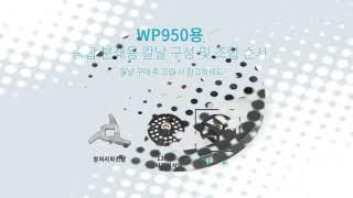 칡분쇄기 원뿔산업 정품 믹서몰 WP950 6타공 칡망