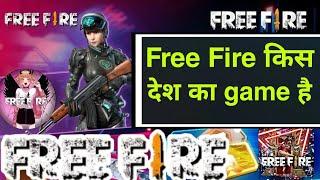 Free Fire Kis Desh Ka Game Hai À¤« À¤° À¤« À¤¯à¤° À¤• À¤¸ À¤¦ À¤¶ À¤• À¤— À¤® À¤¹ Free Fire Kis Country Ka Hai Youtube