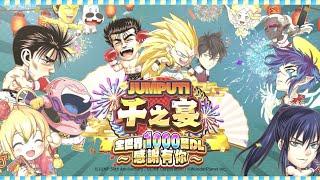【JUMPUTI HEROES情報局】1000萬下載紀念活動 千之宴