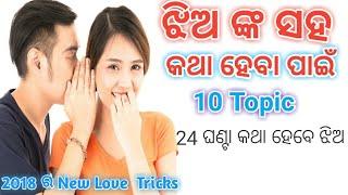 10 Topics ଝିଅ ଙ୍କ ସହ କଥା ହେବା ପାଇଁllbest topic for talk with girls l Odia Love Tips lFastodia tricks