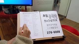 전주어학원 토플쥬니어 주말반 민사고 주재원 조기유학 영…