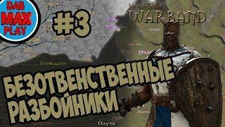 БЕЗОТВЕТСТВЕННЫЕ РАЗБОЙНИКИ В Mount And Blade WarBand #3